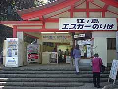 江ノ島 エスカー